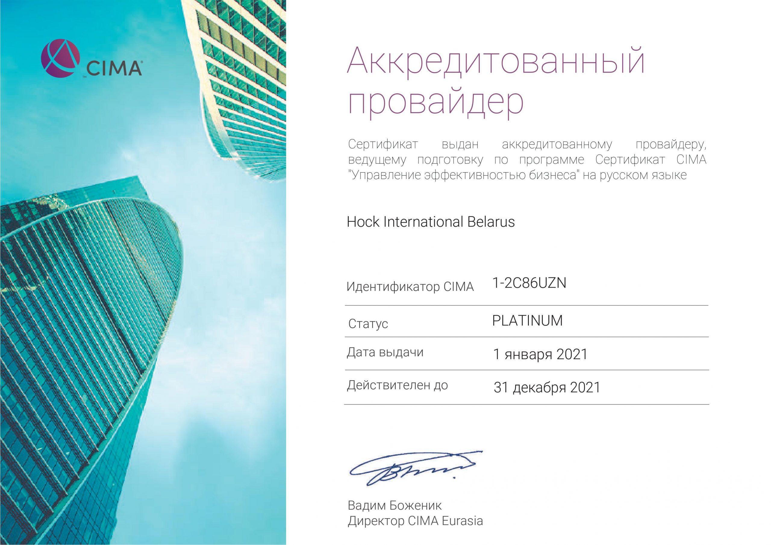 Аккредитация сертификат CIMA