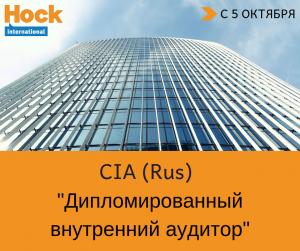 CIA (Rus)