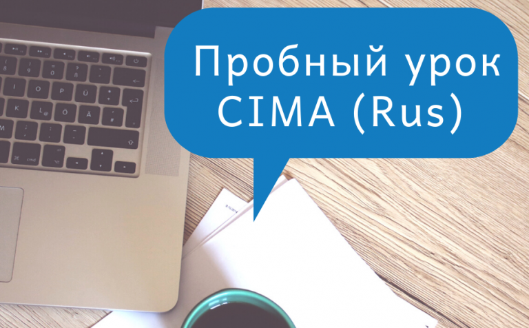 пробный урок CIMA P1