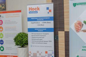 HOCK international партнер 2-го финансового форума