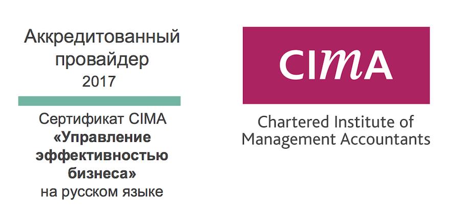 аккредитованный провайдер CIMA