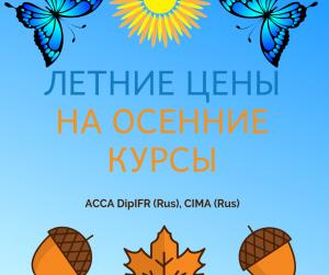 осенние курсы ДипИФР (Рус) и CIMA (Rus)