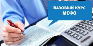 курс теории и практики МСФО.