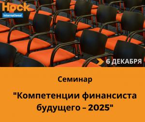 «Компетенции финансиста будущего – 2025»