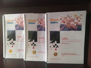 учебные материалы CIMA и DipIFR