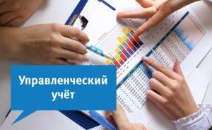 Управленческий учёт и бюджетирование
