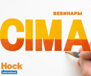 Вебинары по программе CIMA rus