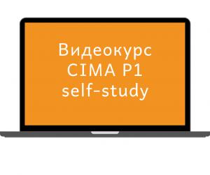 Видеокурс CIMA P1