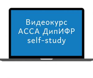 видеокурс ACCA DipIFR
