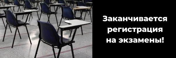 exam-registration